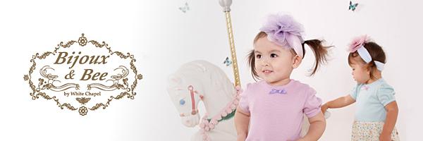ビジューアンドビーの子供服のイメージ