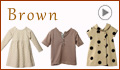 ブラウンのベビー服