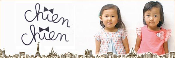 シアンシアンの子供服のイメージ