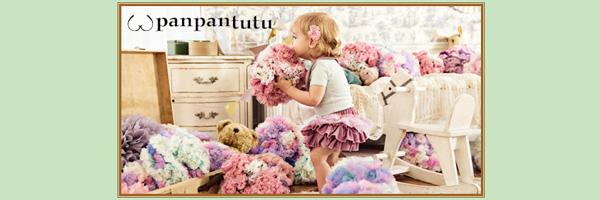 パンパンチュチュの子供服のイメージ