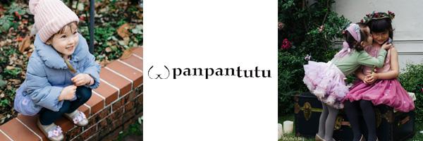 panpantutu(パンパンチュチュ)
