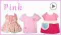 ピンクのベビー服