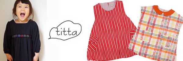 titta(チッタ)