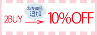 10%offロゴ