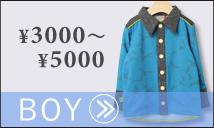男の子3000円から5000円