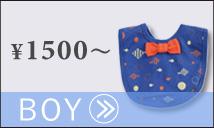男の子1500円まで