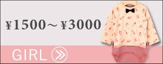 女の子1500円から3000円まで