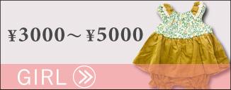女の子3000円から5000円