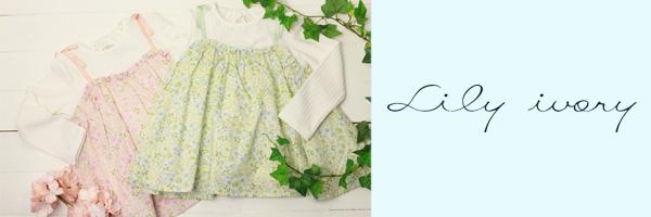リリイアイボリーの子供服のイメージ