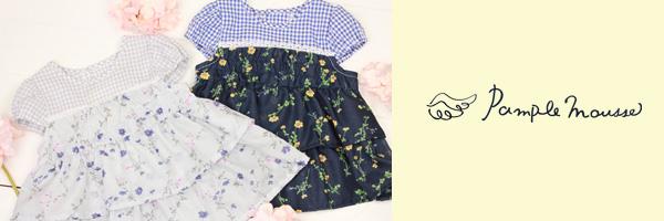パンプルムースの子供服のイメージ