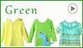 グリーンのベビー服