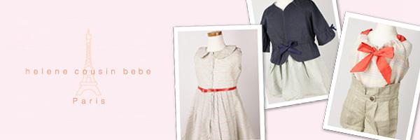 HÉLÈNE COUSIN BÉBÉの子供服のイメージ