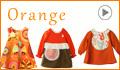 オレンジのベビー服
