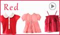 赤色のベビー服