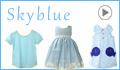 ライトブルーのベビー服