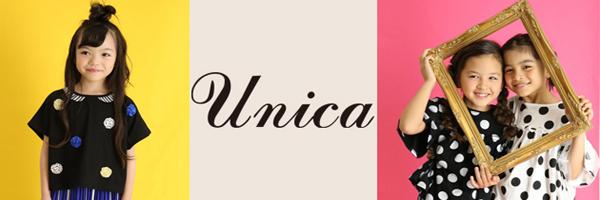 UNICA(ユニカ)